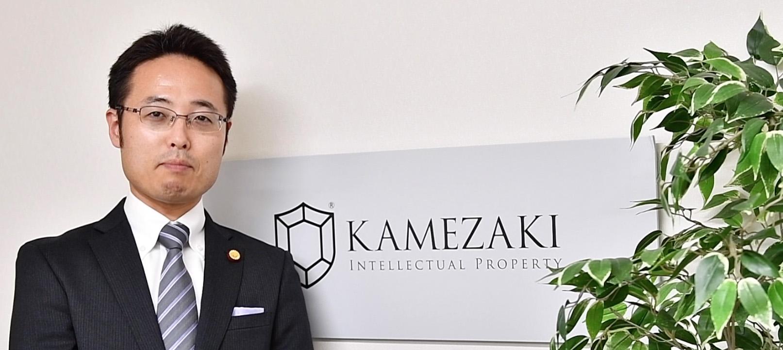 亀崎弁理士
